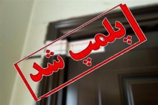 پلمب یک درمانگاه دامپزشکی متخلف در کرمانشاه