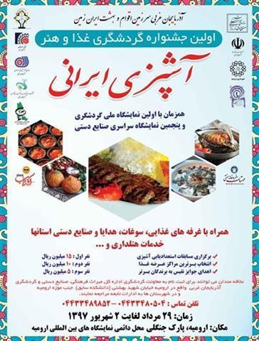 دعوت به ثبت نام در جشنواره گردشگری غذا و هنر آشپزی آذربایجان غربی