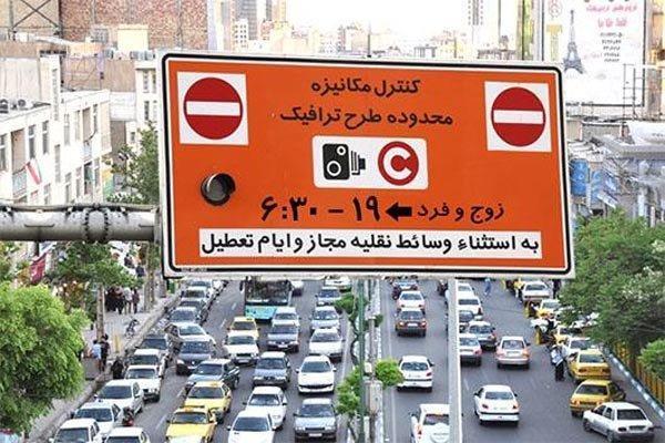 تصویب یک فوریت اصلاح مشخص نرخ عوارض تردد خودرو در محدوده مرکزی