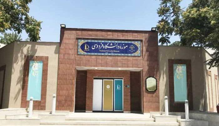 ثبت دهمین موزه دانشگاهی ایران در کمیته موزه های دانشگاهی دنیا