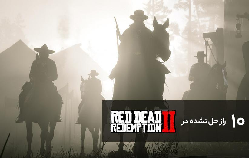 10 راز حل نشده در Red Dead Redemption 2