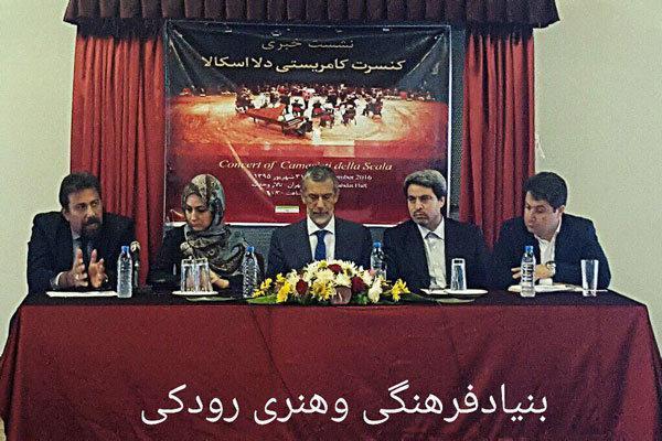 معتبرترین سازمان موسیقی ایتالیا در دنیا به ایران می آید