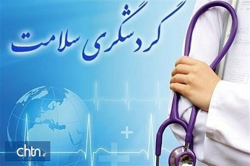 9 شرکت خدمات مسافرتی آذربایجان غربی دارای گواهینامه حرفه ای گردشگری سلامت هستند