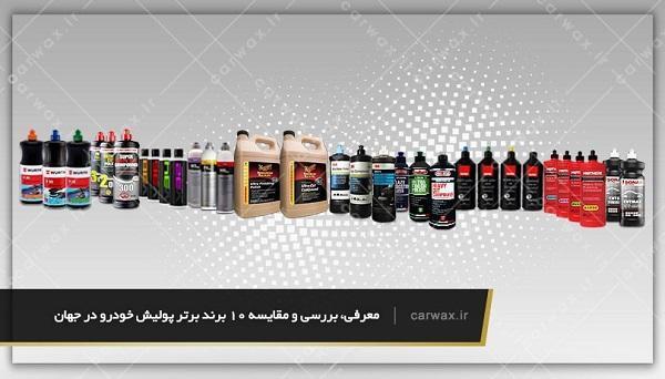 انواع پولیش خودرو در بازار ایران