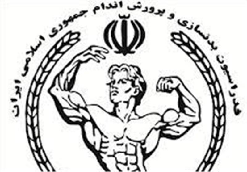 تایید صلاحیت مدیریتی 6 نفر در انتخابات فدراسیون بدنسازی و پرورش اندام
