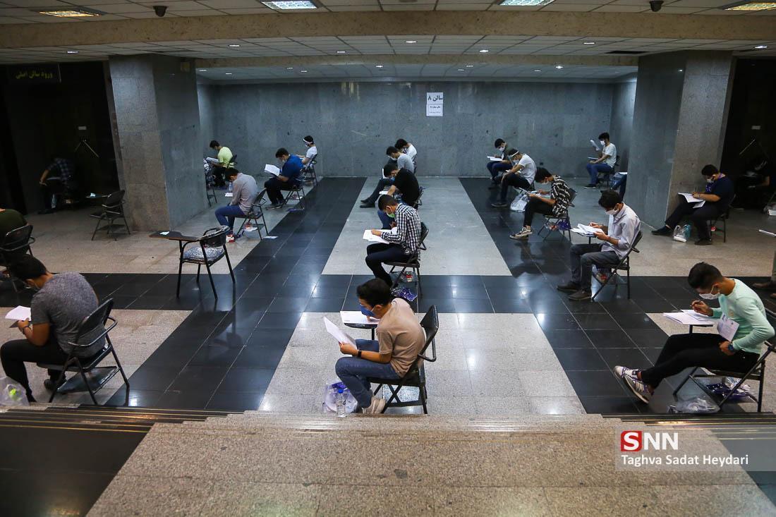 آزمون استخدامی سازمان تامین اجتماعی فردا، 21 شهریور برگزار خواهد شد