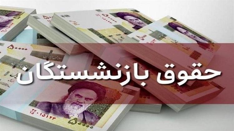خبر خوش وزیر؛ حقوق بازنشسته ها از مهر ماه زیاد می گردد
