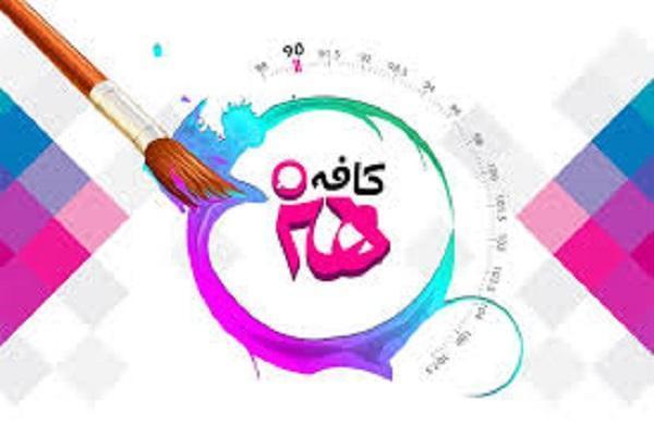 بزرگداشت روز حافظ در کافه هنر
