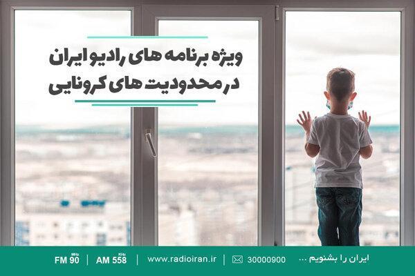 معرفی ویژه برنامه های رادیو ایران در محدودیت های کرونایی