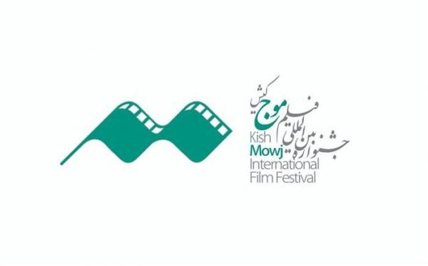 چهارمین جشنواره فیلم موج حتما سال 99 برگزار می گردد