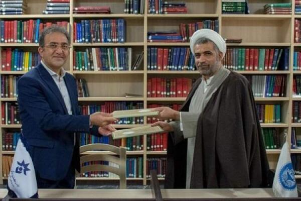 همکاری مؤسسه مطالعات فرهنگی و اجتماعی و کتابخانه دانشگاه تهران