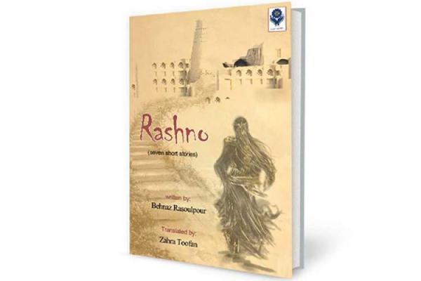 عرضه نسخه انگلیسی رشنو در شیراز