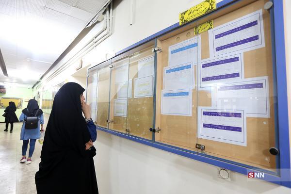 مهلت ثبت درخواست وام دانشجویی دانشگاه علامه طباطبایی تا 25 خرداد