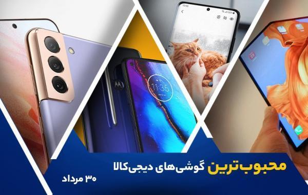 10 گوشی موبایل محبوب در خبرنگاران (30 مرداد 1400)