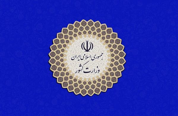 بدره و ایوان؛ فرمانداری های برتر استان در ارزیابی های وزارت کشور