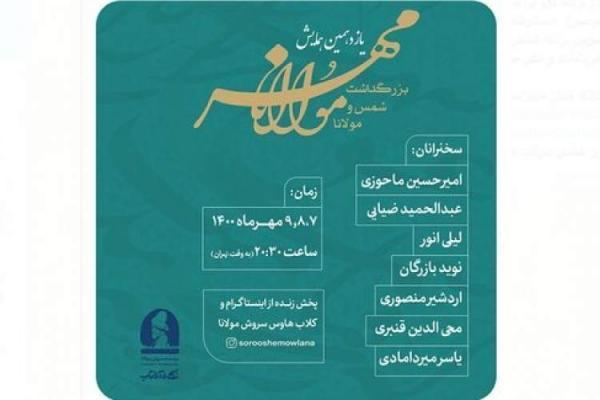 برنامه های همایش مهر مولانا اعلام شد